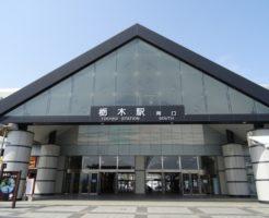 栃木県amazonギフト券