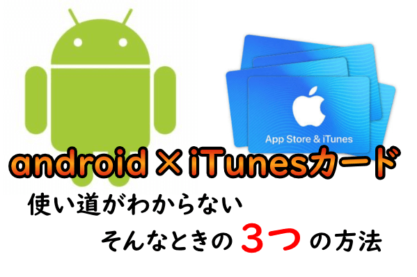 androidとiTunesカード