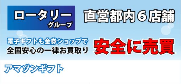 千葉amazonギフト券買取金券ショップ