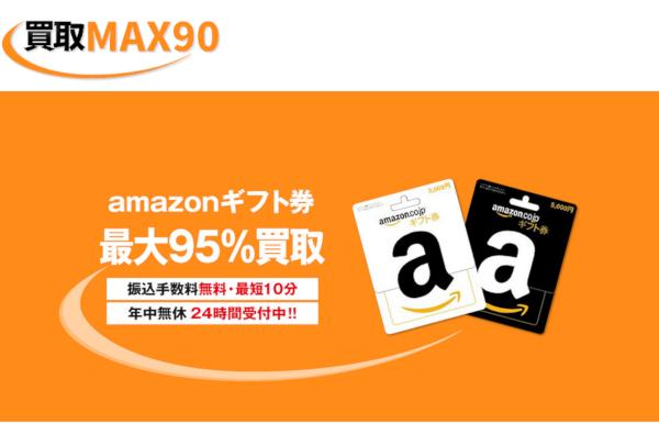 買取MAX90amazonギフト券