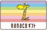 nanancoギフトカード
