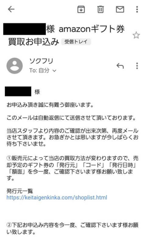 ソクフリのメール