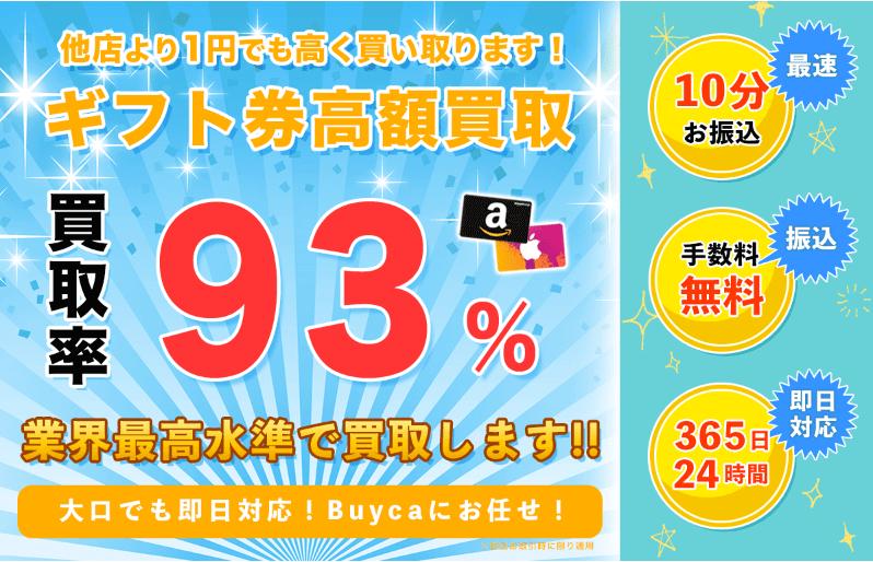 amazonギフト券買取バイカ詳細