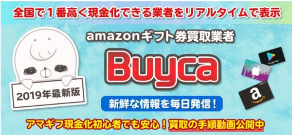 amazonギフト券買取サイトバイカは換金率100%超える