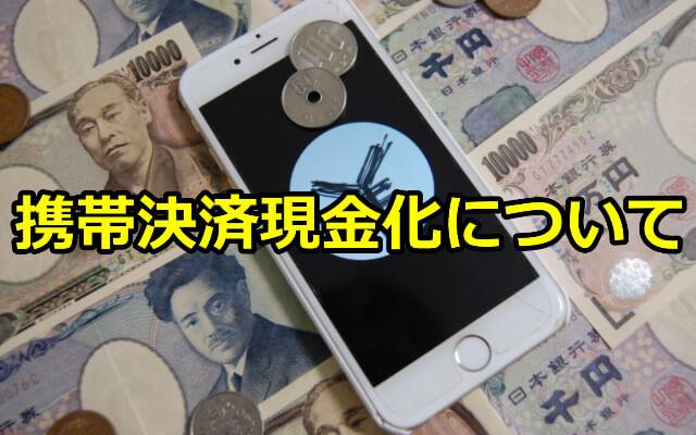 携帯決済現金化について