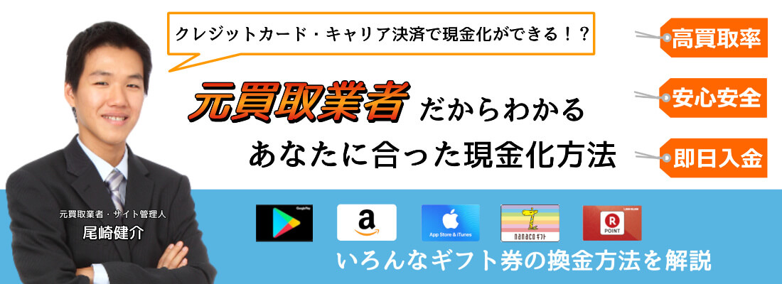 amazonギフト券格安販売サイト比較