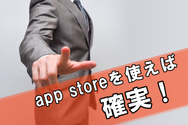 appstoreを使えば確実に携帯決済でiTunesカードを購入できる