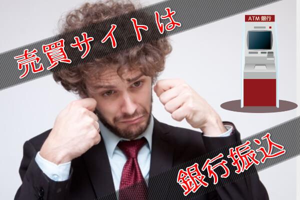 売買サイトでは携帯決済でiTunesカードを買えない