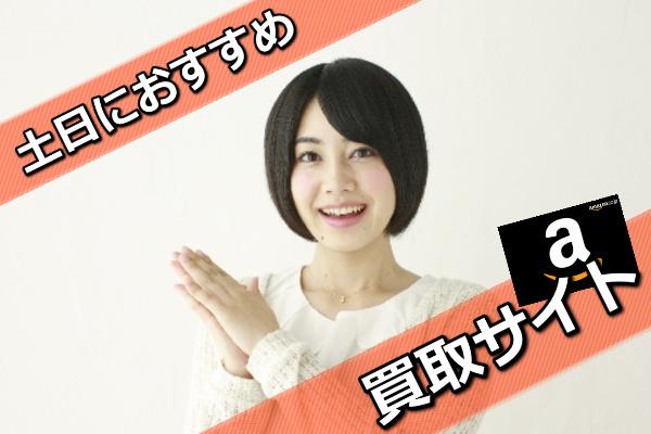 土日におすすめなamazonギフト券買取サイト