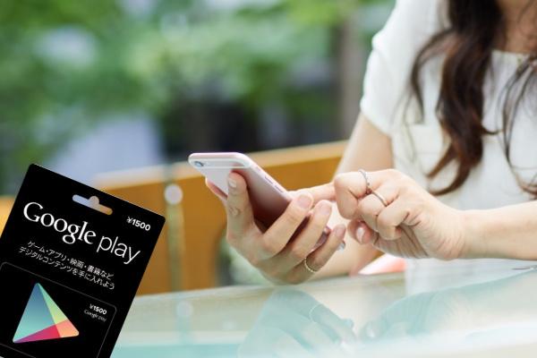 Google Playギフトカードを購入