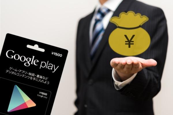 Google Playギフトカードを買取