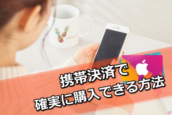 携帯決済で確実に購入できる方法