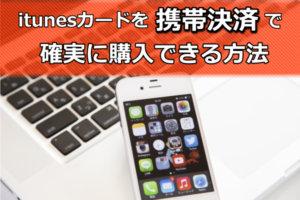 itunesカードを携帯決済で確実に購入できる方法