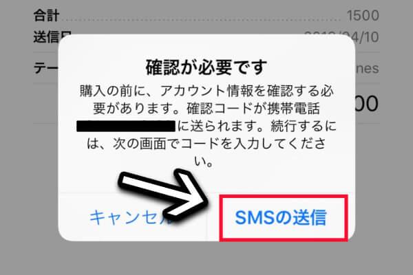 smsの送信をクリック