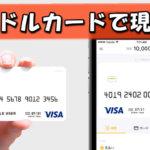 バンドルカードを使って現金化できる方法と手順を徹底解説!高換金率を実現できる?