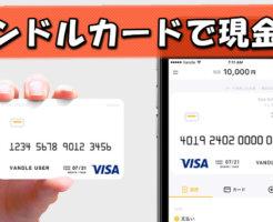 バンドルカードで現金化する方法