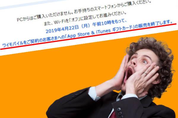 ワイモバイルへのiTunesカード販売終了