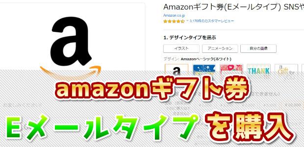 amazonギフト券Eメールタイプを購入