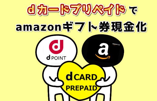 dカードプリペイドを使ってamazonギフト券現金化
