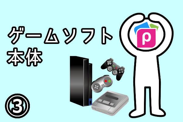 ゲームソフト・本体